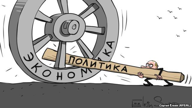 Экономическая политика России стала похожей на самострел 1445998974_2bc25f93