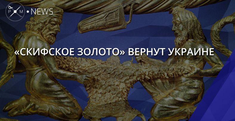 """Минкульт России назвал передачу """"скифского золота"""" Украине """"крайне негативным прецедентом"""" - Цензор.НЕТ 4608"""