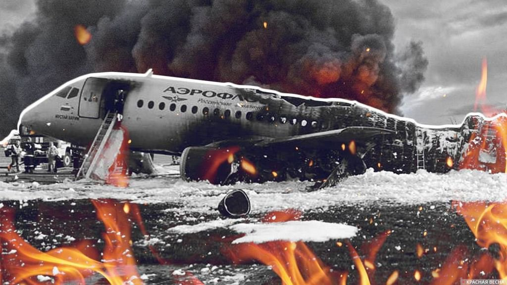 В крушении Sukhoi Superjet в Шереметьево виновен командир экипажа – Следком РФ