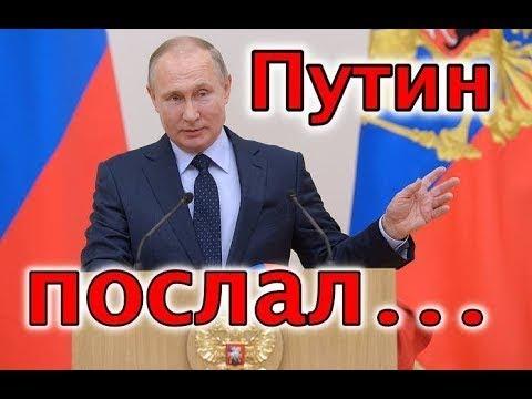 Не будет вам ни денег, ни прав. Путин послал Конституцию … (Видео)