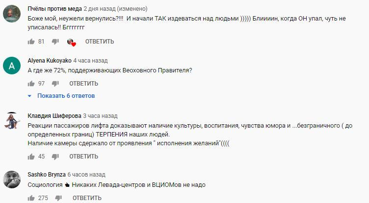 """""""Твoю мать! Что за г@вно?"""" Реакция россиян на Путина в лифте развеселила Сеть: видео"""