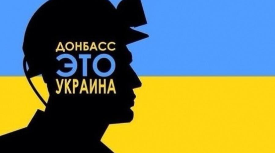 Донбасс — наш, Зеленский — лучший президент, Ермак — миротворец