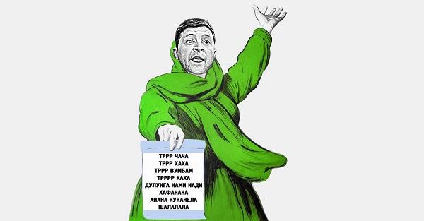 До полного и окончательного краха президента Зеленского остались считанные дни — политолог