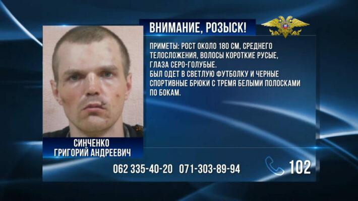 Боевики «ДНР» объявили о побеге пленного украинца Синченко, но мать думает, что его убили