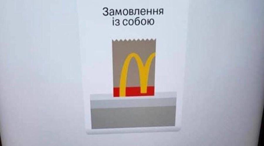 McDonald's сегодня самый проукраинский институт в стране