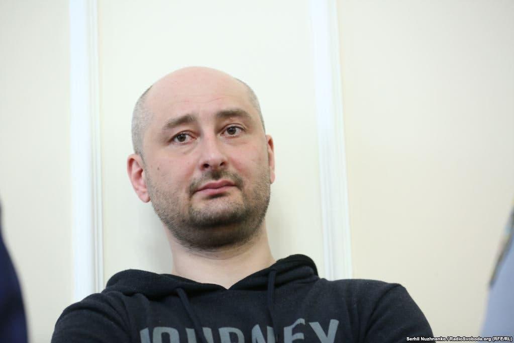 Россия официально признала террористом Аркадия Бабченко
