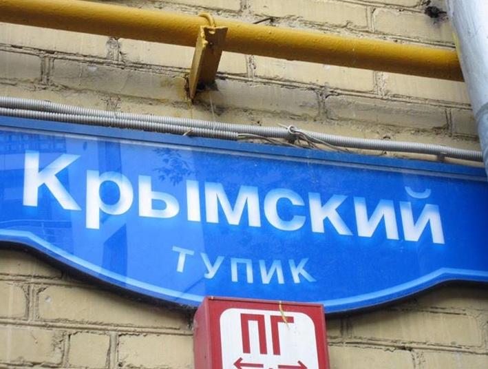 Новости Крымнаша.  «Продажные!»